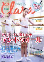 Clara(月刊誌)(10 October 2015)(雑誌)