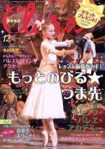 Clara(月刊誌)(12 December 2015)(雑誌)