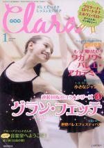 Clara(月刊誌)(1 January 2016)(雑誌)