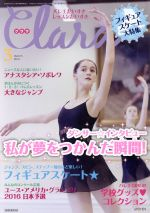 Clara(月刊誌)(3 March 2016)(雑誌)