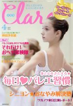 Clara(月刊誌)(4 April 2016)(雑誌)