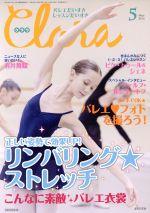 Clara(月刊誌)(5 May 2016)(雑誌)