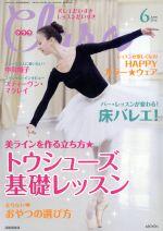 Clara(月刊誌)(6 June 2016)(雑誌)