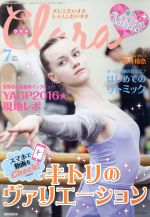 Clara(月刊誌)(7 July 2016)(雑誌)