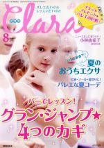 Clara(月刊誌)(8 August 2016)(雑誌)