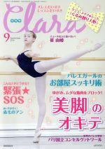 Clara(月刊誌)(9 September 2016)(雑誌)