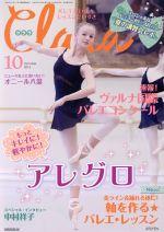 Clara(月刊誌)(10 October 2016)(雑誌)