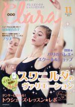 Clara(月刊誌)(11 November 2016)(雑誌)