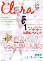 Clara(月刊誌)(12 December 2016)(雑誌)