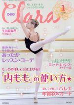Clara(月刊誌)(1 January 2017)(雑誌)