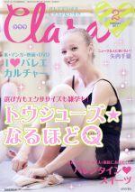 Clara(月刊誌)(2 February 2017)(雑誌)