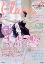 Clara(月刊誌)(3 March 2017)(雑誌)