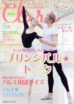 Clara(月刊誌)(5 May 2017)(雑誌)