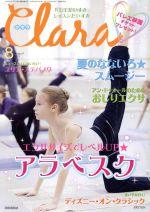 Clara(月刊誌)(8 August 2017)(雑誌)