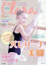 Clara(月刊誌)(9 September 2017)(雑誌)