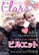 Clara(月刊誌)(2 February 2018)(雑誌)