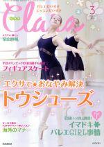 Clara(月刊誌)(3 March 2018)(雑誌)