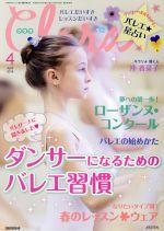 Clara(月刊誌)(4 April 2018)(雑誌)