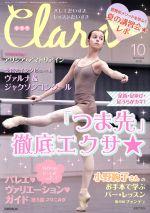 Clara(月刊誌)(10 October 2018)(雑誌)