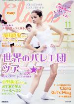 Clara(月刊誌)(11 November 2018)(雑誌)