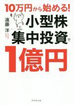10万円から始める!小型株集中投資で1億円(単行本)