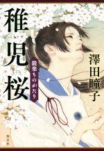 稚児桜 能楽ものがたり(単行本)