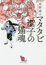 マタタビ潔子の猫魂(角川文庫)(文庫)