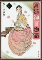 宮廷神官物語(角川文庫)(九)(文庫)