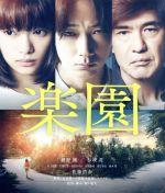 楽園(Blu-ray Disc)(BLU-RAY DISC)(DVD)
