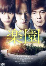 楽園(通常)(DVD)