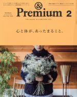 & Premium(月刊誌)(2020年2月号)(雑誌)