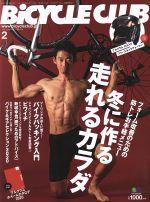 BiCYCLE CLUB(月刊誌)(2020年2月号)(雑誌)