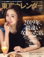 東京カレンダー(月刊誌)(no.223 2020年2月号)(雑誌)