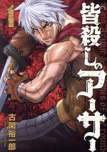 皆殺しのアーサー(1)(ヤングマガジンKCSP)(大人コミック)