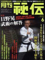 月刊 秘伝(月刊誌)(6 2014 JUN.)(雑誌)