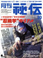 月刊 秘伝(月刊誌)(10 2014 OCT.)(雑誌)