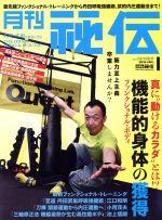 月刊 秘伝(月刊誌)(1 2016 JAN.)(雑誌)