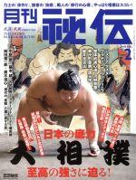 月刊 秘伝(月刊誌)(2 2016 FEB.)(雑誌)