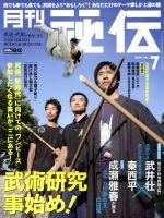 月刊 秘伝(月刊誌)(7 2016 JUL.)(雑誌)