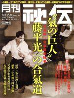 月刊 秘伝(月刊誌)(1 2019 JAN)(雑誌)