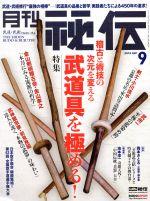 月刊 秘伝(月刊誌)(9 2019 SEP)(雑誌)