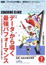 コーチング・クリニック(COACHING CLINIC)(月刊誌)(7月号 2018年)(雑誌)