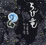 ちび竜(児童書)