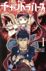 チャンドラハース(1)(マガジンKC)(少年コミック)