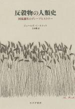 反穀物の人類史 国家誕生のディープヒストリー(単行本)
