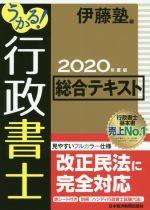 うかる!行政書士総合テキスト(2020年度版)(単行本)
