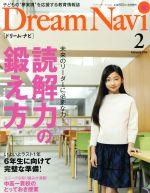 Dream Navi[ドリーム・ナビ](月刊誌)(2 February 2020)(雑誌)
