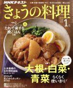 NHK きょうの料理(月刊誌)(1月号 2020)(雑誌)