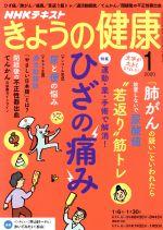 NHK きょうの健康(月刊誌)(1 2020)(雑誌)