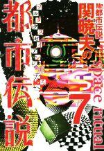 Mr.都市伝説 関暁夫の都市伝説 ゾルタクスゼイアンの卵たちへ(7)(単行本)